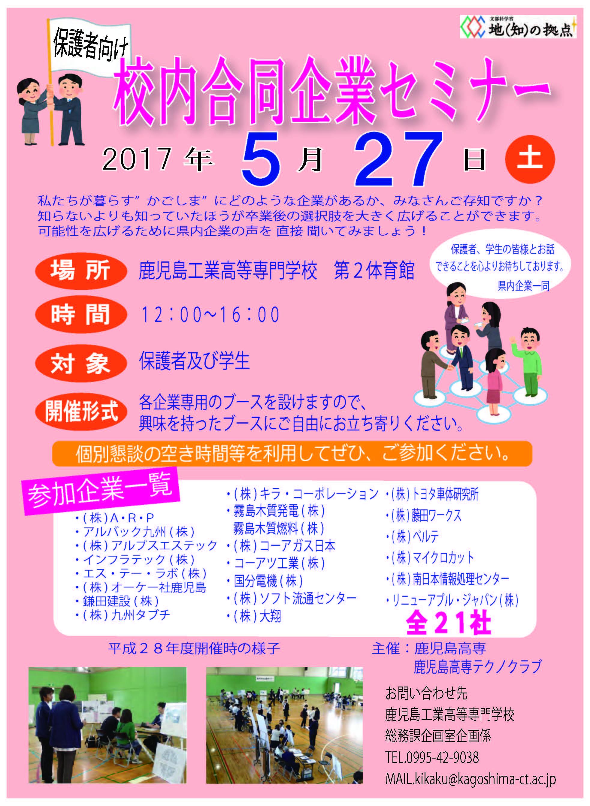 保護者向け校内合同企業セミナーの開催について(2017/5/27)