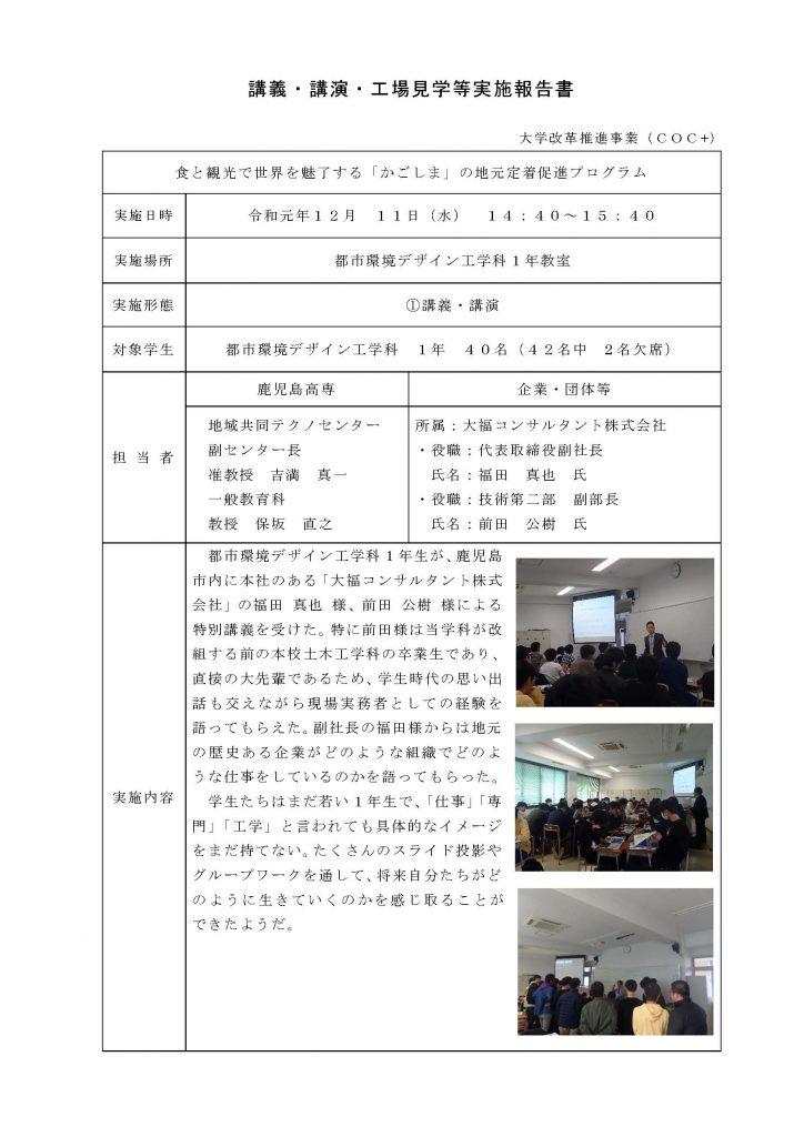 【特別講義】大福コンサルタント株式会社(2019/12/11)