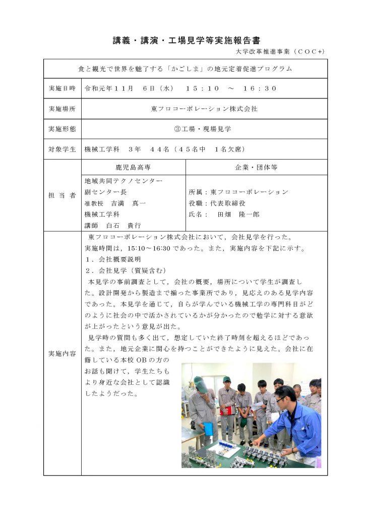 【工場・現場見学】東フロコーポレーション株式会社(2019/11/6)