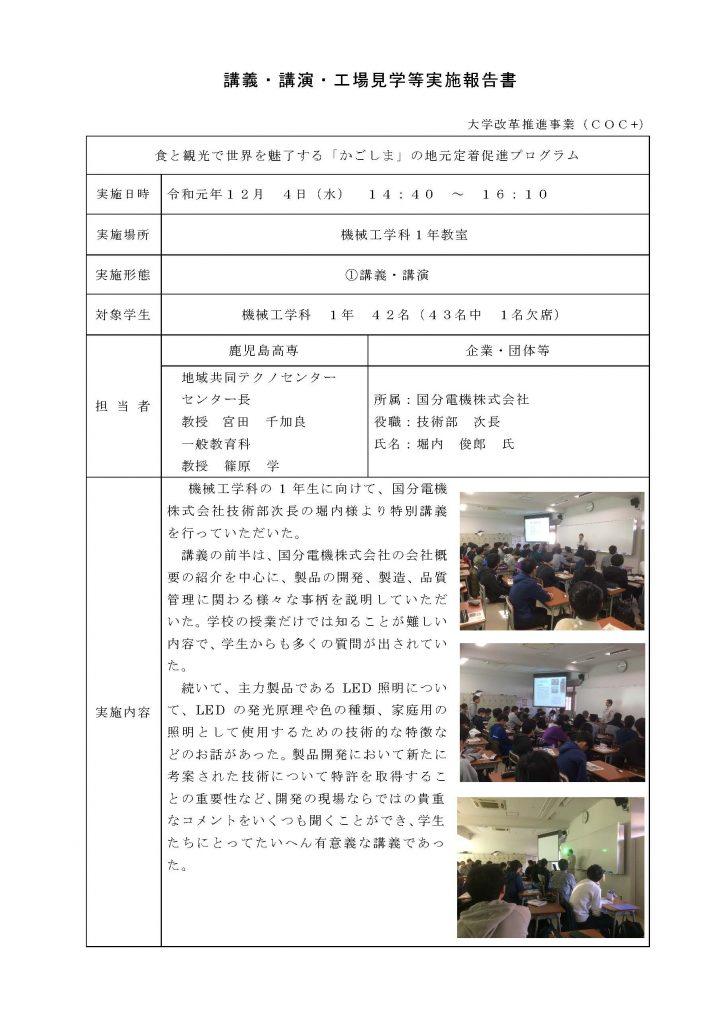 【特別講義】国分電機株式会社(2019/12/4)