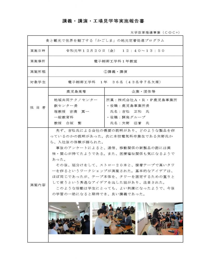 【特別講義】株式会社A・R・P鹿児島事業所(2019/12/20)