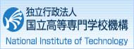 独立行政法人 国立高等専門学校機構