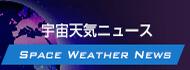 宇宙天気ニュース