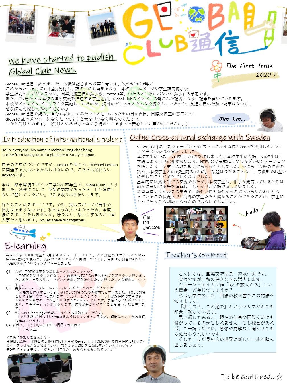 ★Global Club 通信(修正)