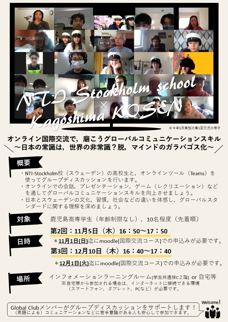 (ポスター)NTIオンライン異文化交流