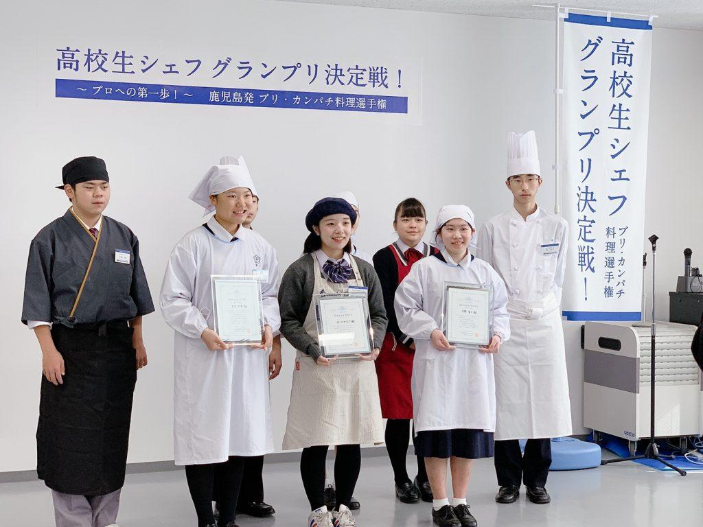 高校生シェフグランプリ決定戦!鹿児島発ブリ・カンパチ料理選手権
