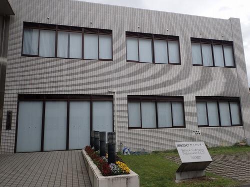 地域共同テクノセンター
