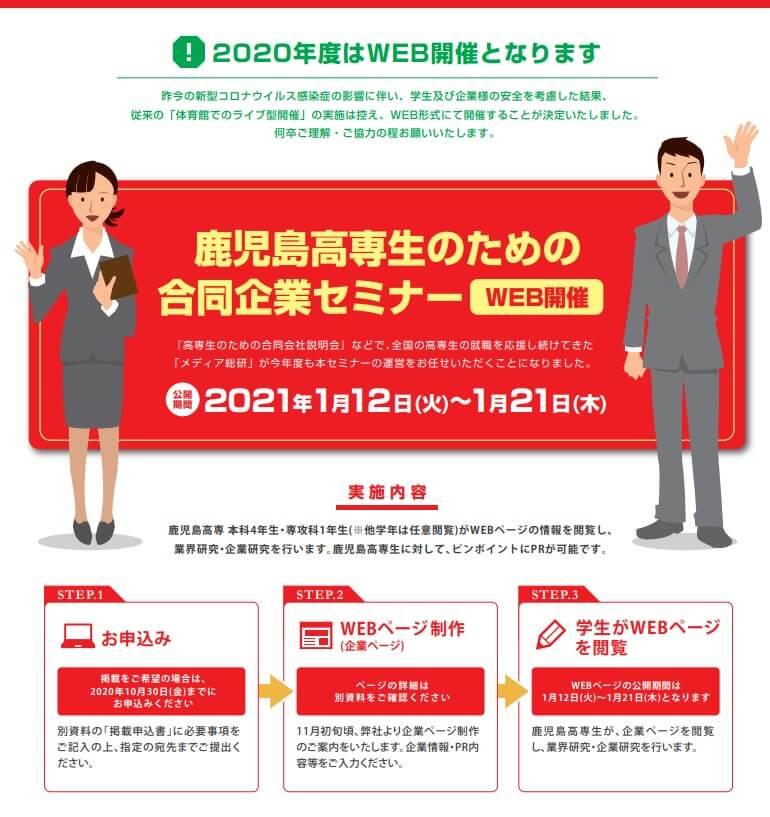 2020合同企業セミナー画像