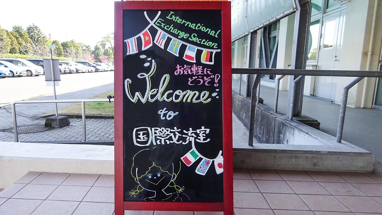 鹿児島高専国際交流室看板