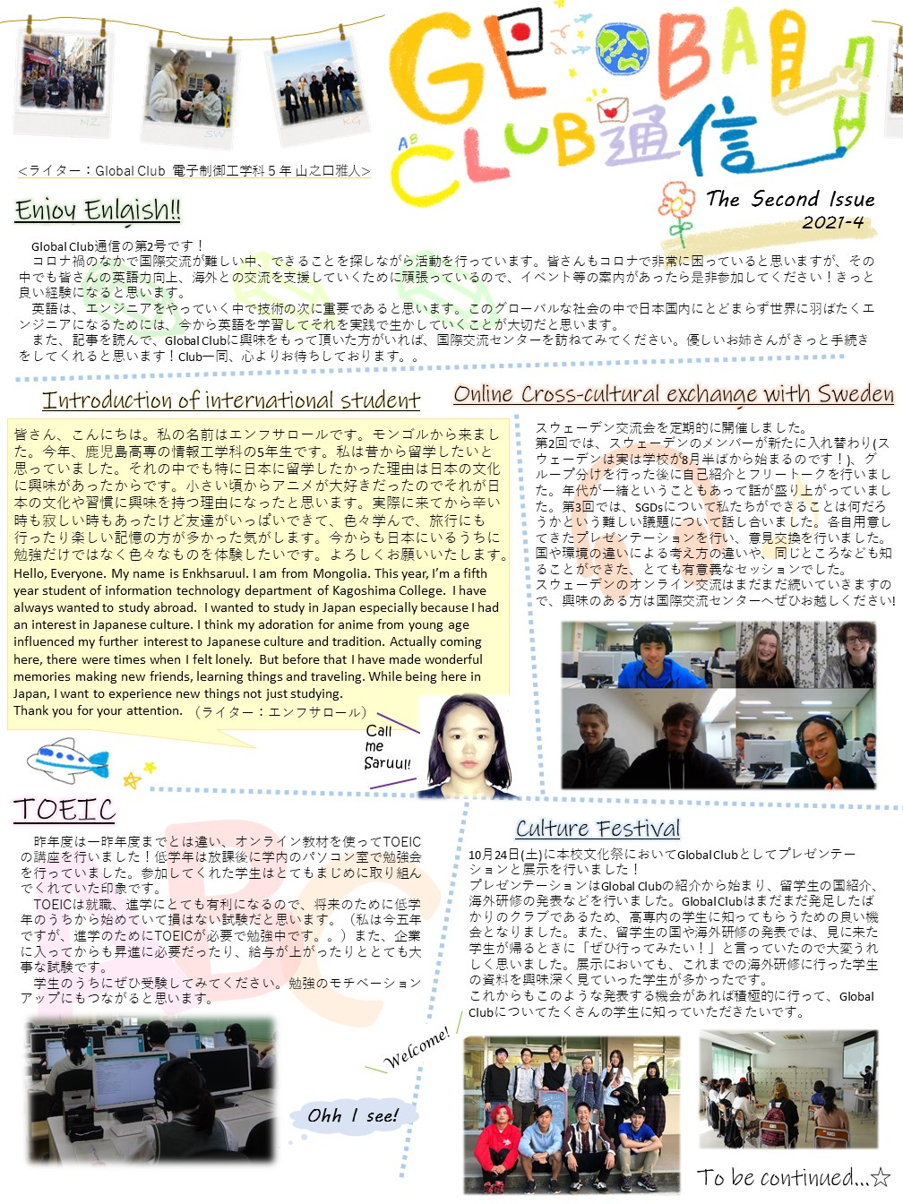 Global Club通信~The Second Issue~を発行しました!