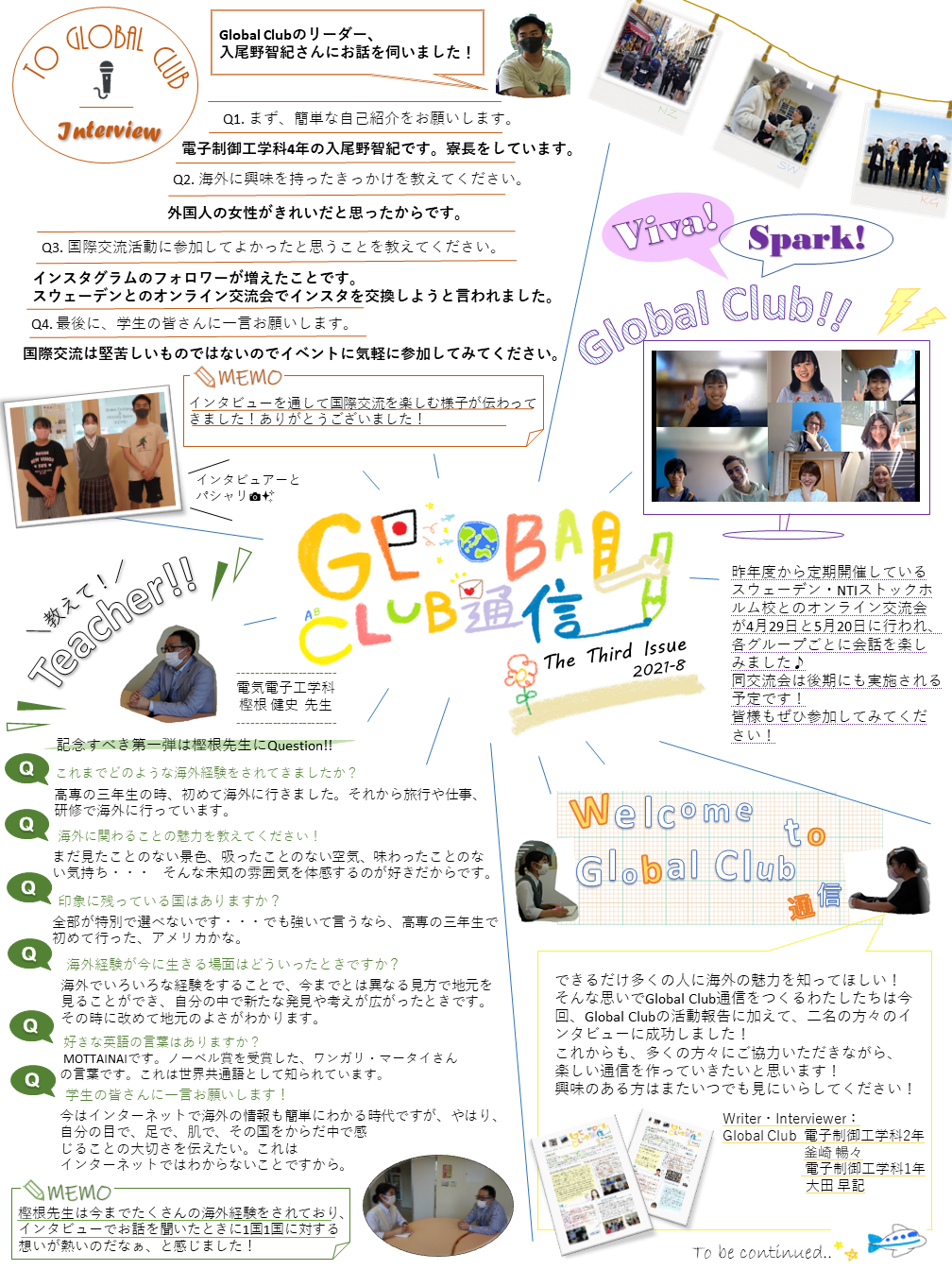 Global Club通信 ~The Third Issue~を発行しました!